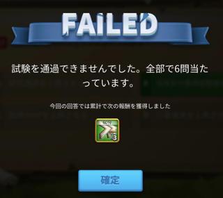 000_国士無双追試_failed.jpg